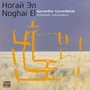 Arslanbek Sultanbekov – Noghay El