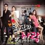 써니힐 – 최고의 사랑 OST