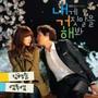 M To M – 내게 거짓말을 해봐 Part 2 (SBS 월화드라마)