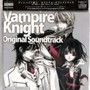 Wakeshima Kanon – Vampire Knight Original Soundtrack