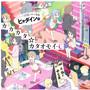 Hyadain – Nichijou OP Single - Hyadain no Kakakata Kataomoi-C