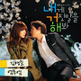 M To M – Lie to me OST