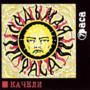 7 раса – 2004 - Качели