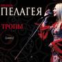 Пелагея – Тропы (Сингл)
