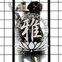 雅-miyavi- – 雅 -THIS IZ THE JAPANESE KABUKI ROCK-