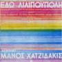 Μάνος Χατζιδάκης – Εδώ Λιλιπούπολη