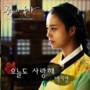 공주의 남자 OST Part.1