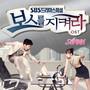 A Pink – 보스를 지켜라 (SBS 수목드라마) - Part.1
