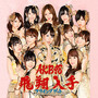 AKB48 &ndash; 