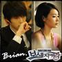 브라이언 – 보스를 지켜라 OST Part.8