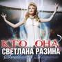 Светлана Разина – Кто она?