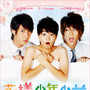 S.H.E – Hana Kimi OST