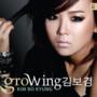 김보경 – GroWing