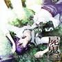 Takanashi Yasuharu Shiki Original Soundtrack