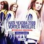 Катя Чехова 2008 и Vortex Involute – Вторая жизнь