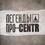 CENTR – Легенды Про...CENTR