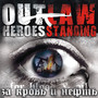 Outlaw Heroes Standing – За Кровь И Нефть (For Blood And Oil)