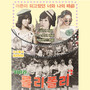 T-Ara &ndash; John Travolta Wannabe