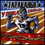 Tarakany – Улица свободы