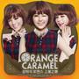 Orange Caramel – Shanghai Romance