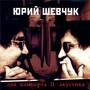 Юрий Шевчук – Два концерта II. акустика