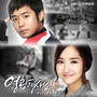 효린 – 영광의 재인 OST Part.1