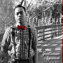 Jeff Bernat – The Gentleman Approach