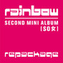 rainbow – Sweet Dream