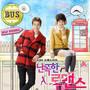 임정희 – 난폭한 로맨스 OST Part.1
