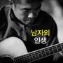 김건모 남자의 인생 (Remix ver.)