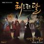 해를 품은 달 OST Part.2