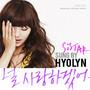 효린 – 사랑을 보다2 OST