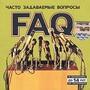Faq – Часто Задаваемые Вопросы