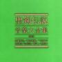 Hiroki Kikuta – Seiken Densetsu Music Complete Book