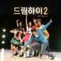 드림하이2 OST Part.6