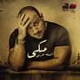 Ahmed Mekky – Asloh Araby