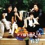 커피프린스 1호점 OST