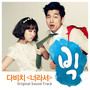 다비치 – Big OST Part.1