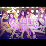 Wonder Girls – Wonder Party