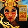 Aztecs – Музыка будет над нами