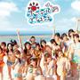 AKB48 – ポニーテールとシュシュ