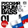 Stim Axel – Русский Drum&Bass 01