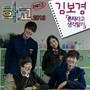 김보경 – 학교 OST Part.3