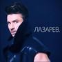 Sergey Lazarev – Лазарев. (Deluxe Version)