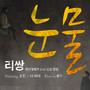 이단옆차기 프로젝트 Vol.02