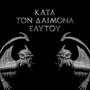Rotting Christ &ndash; Kata Ton Daimona Eaytoy