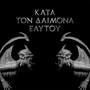 Rotting Christ – Kata Ton Daimona Eaytoy