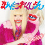 Kyary Pamyu Pamyu – Nanda Collection