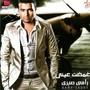 Ramy Sabry – Ghammat 3ainy