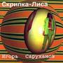 Игорь Саруханов – скрипка-лиса